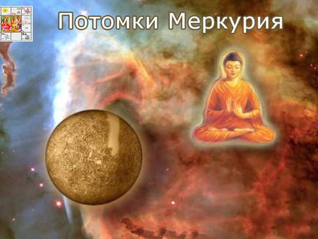Потомки Меркурия