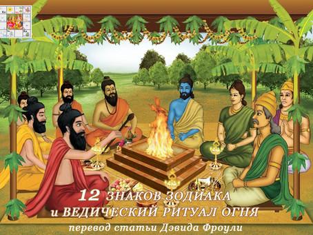 12 знаков зодиака и ведический ритуал огня (перевод статьи Дэвида Фроули)
