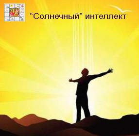 """""""Солнечный"""" интеллект"""
