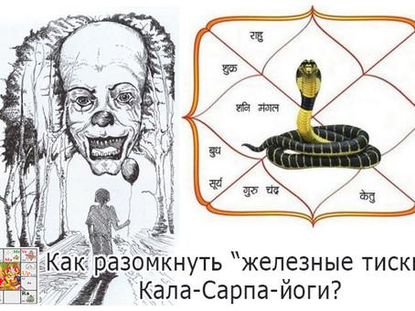 Как разомкнуть железные тиски Кала-сарпа-йоги?