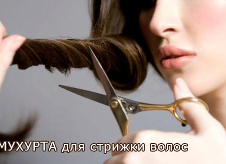 Мухурта для стрижки волос