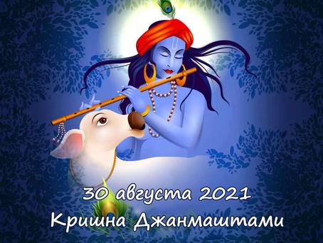 Луна и Аватар Кришна