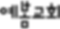 Yebom_logo_BK_600.png