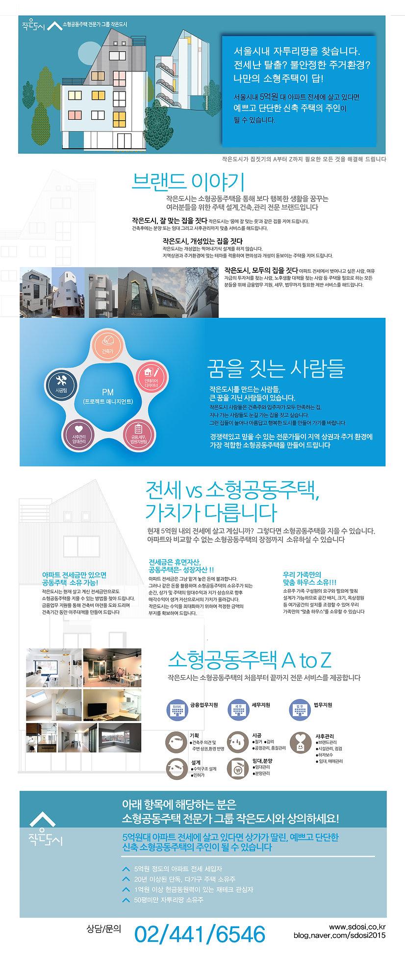 작은도시_자투리땅 광고(랜딩).jpg