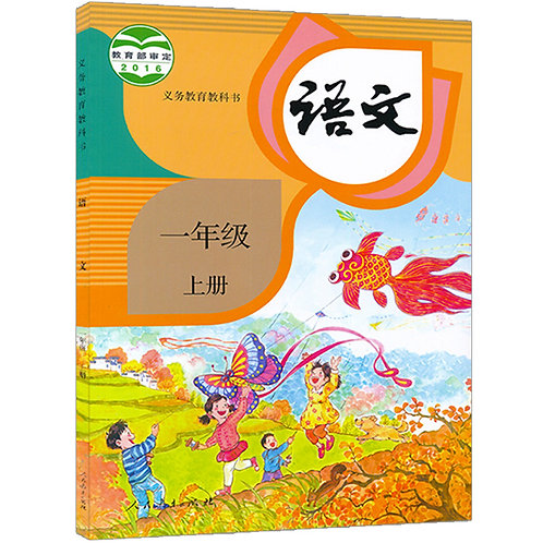 人教社部编本语文课本一年级第一册