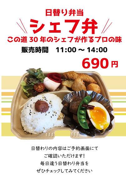 210621日替わりバナー.jpg