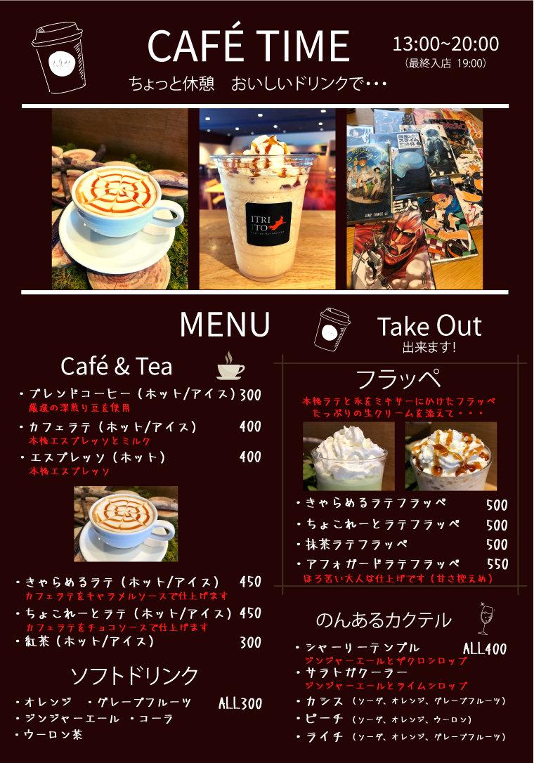 ITRIITO-CafeMenu2.jpg