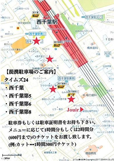 Jouir ジュイール 駐車場 アクセス 場所 行き方 西千葉 西登戸 みどり台 千葉市中央区 ヘア ネイルサロン カット