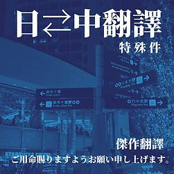 日中翻譯 特殊件.png