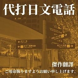 Copy of 代打日文電話.png