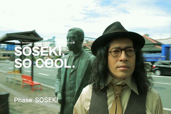 SOSEKI, SO COOL