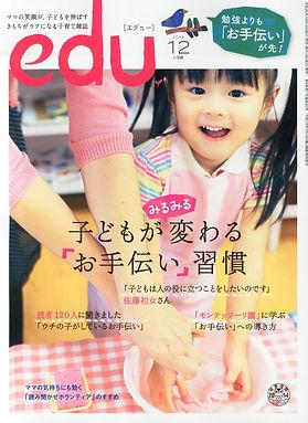 11.edu (エデュー) 2014年 12月号.jpg