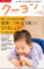 クーヨン2017年10月号.jpg
