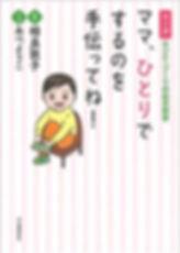 8.マンガ モンテッソーリの幼児教育 ママ、ひとりでするのを手伝ってね!.jpg