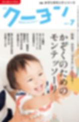 クーヨン2017年7月号.jpg