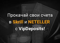 Прокачка твоих счетов Skrill & NETELLER c VipDeposits