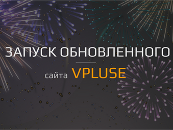 Запуск обновленного сайта VPluse