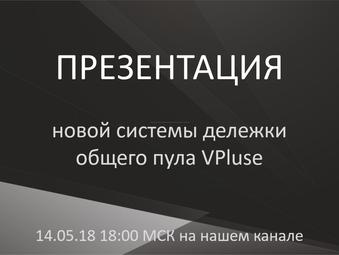 Презентация нового общего пула VPluse