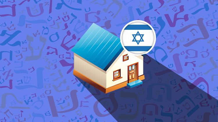 Learn Hebrew Across Israel - Home