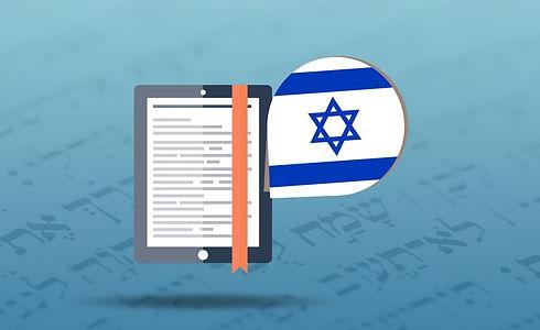 Hebrew Vocabulary Theme