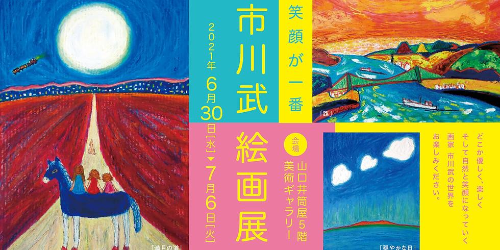 〜笑顔が一番〜 市川武 絵画展