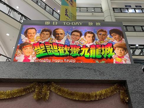 Merry Christmas Kowloon City far M.jpg.p