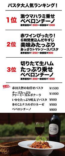 パスタ人気ランキング_ol.jpg