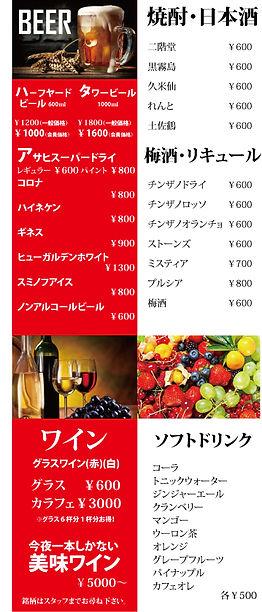 メニュービールワインページ_ol.jpg