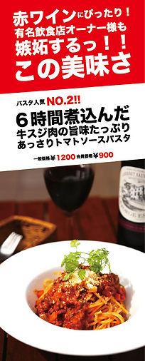 トマト牛すじパスタ_ol.jpg