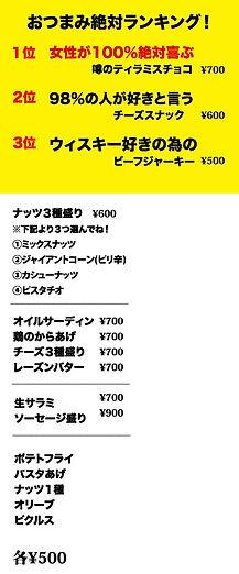 おつまみランキング_ol.jpg