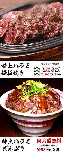 ハラミ鉄板&丼_ol.jpg
