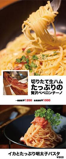 厚切り生ハムパスタ明太子パスタ_ol.jpg