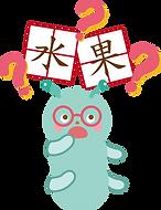 認生字icon1.png