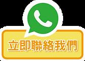 立即聯絡我們icon.png