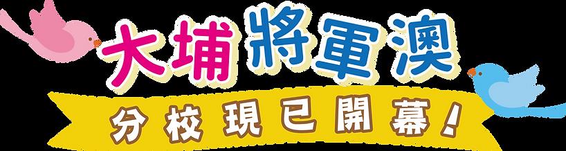 website_全新分校現已開幕banner.png