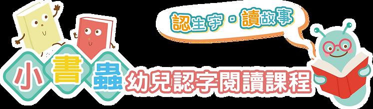 小書蟲banner1.png