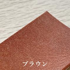 brown.jpg.png
