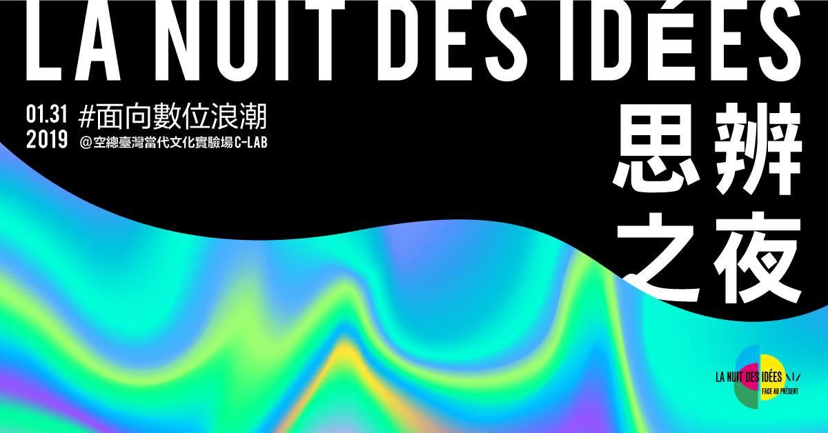 2019 思辨之夜 La Nuit des Idées— 面向數位浪潮