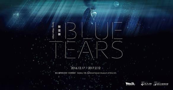 2016數位藝術創作案「鄧雯馨:Blue Tears」(1).jpg