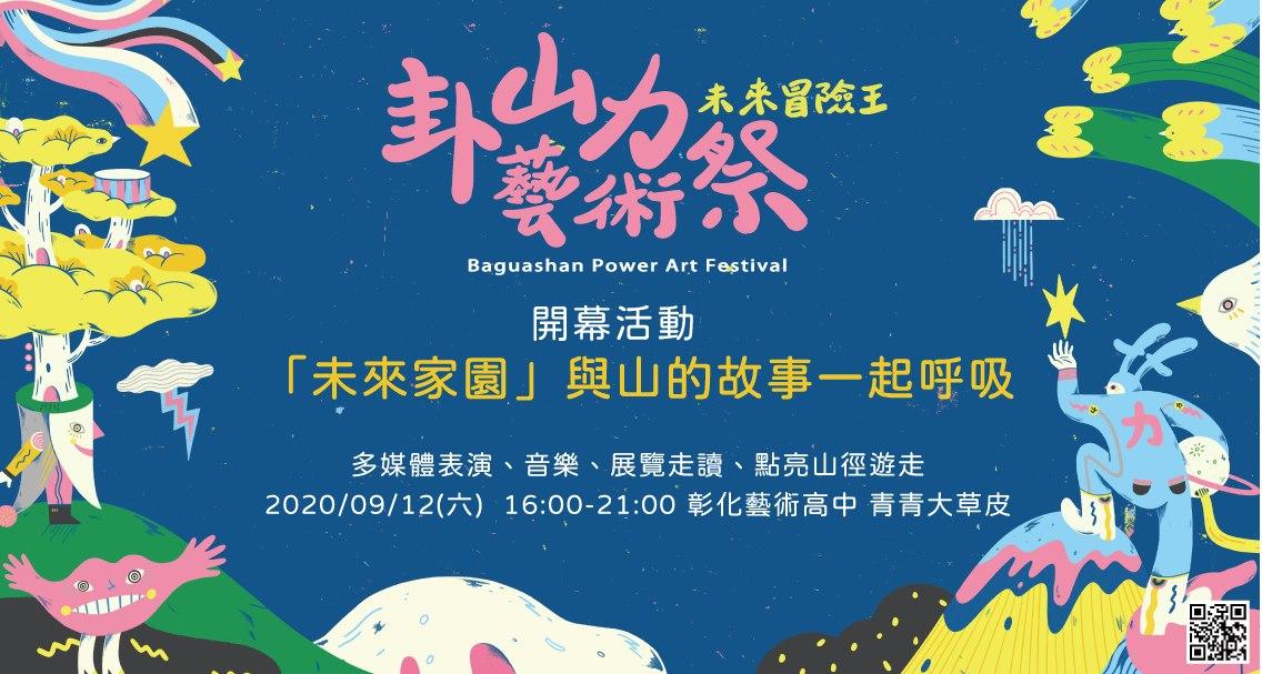 卦山力藝術祭