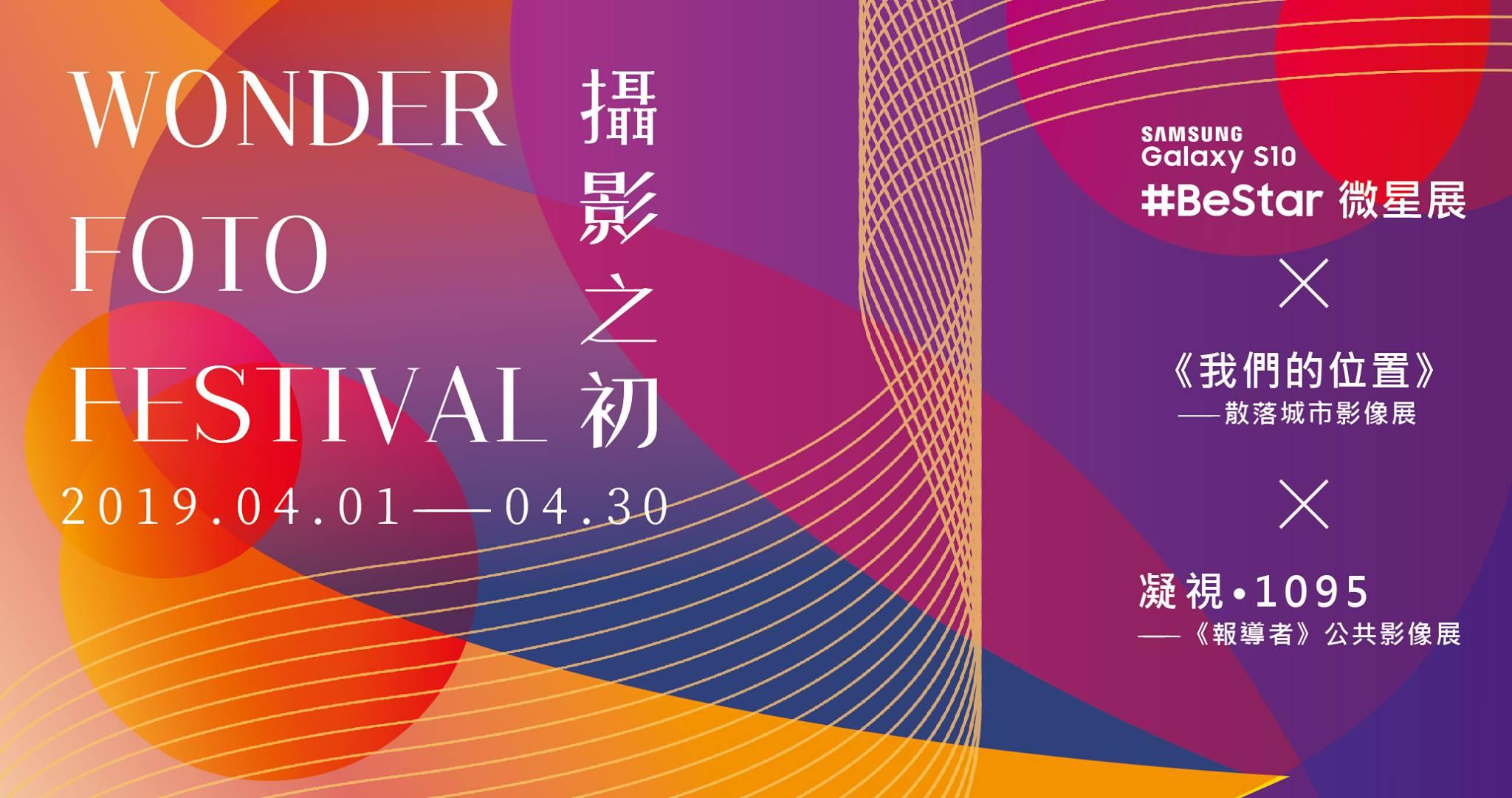 Wonder Foto Festival:攝影之初