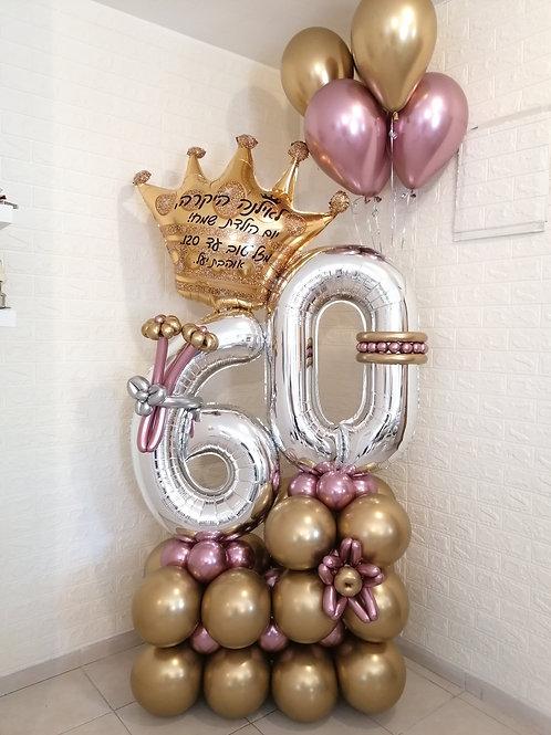 מעמד בלונים לגיל 60 לאישה