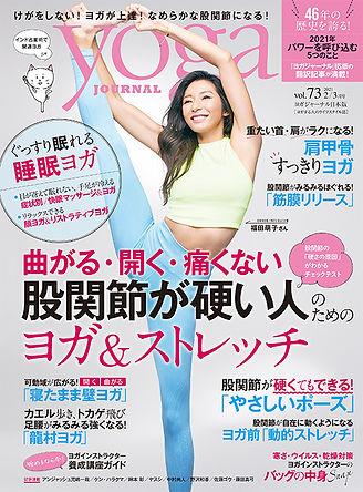 yoga journal 2021.jpg