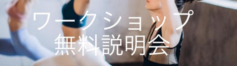 ワークショップ・無料説明会.jpg