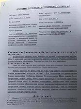 Мосійчук 1