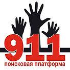 Пошукова платформа 911.jpg