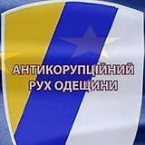 Антикорупційний рух Одещини.png