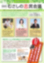 01むさしの志民2018春p1.jpg