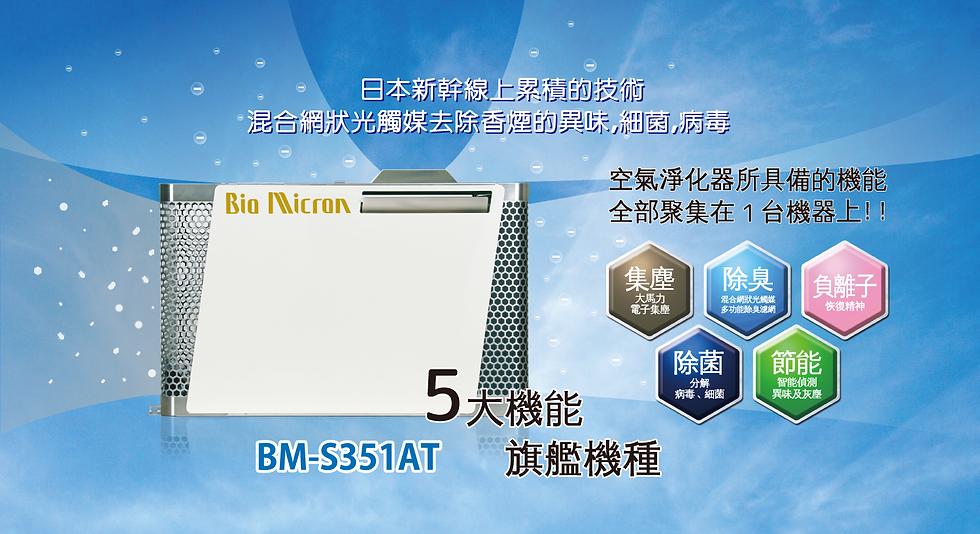 BM-S351AT_01.png