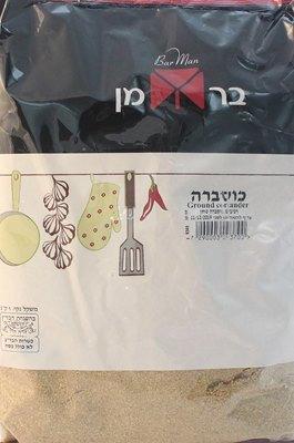 """כוסברה טחונה 1 ק""""ג בר-מן בדץ העד""""ח"""